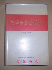 毛泽东思想概论(作者刘仁荣签赠本)