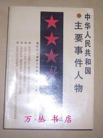 中华人民共和国主要事件人物(主编朱宗玉签赠本)