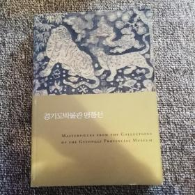 韩文原版  경기도박물관명품선  MASTERPIECES FROM THE COLLECTIONS OF THE GYEONGGI PROVINCIAL MUSEUM  京畿道博物馆藏品