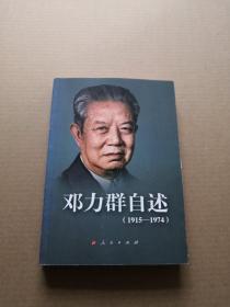 閭� 鍔涚兢� 5b4 嚜杩帮細1915鈥�1974