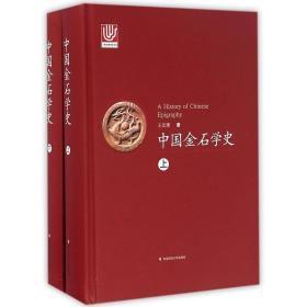 中国金石学史(16开精装 全二册)