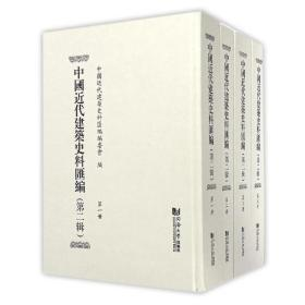 中国近代建筑史料汇编 第二辑(16开精装 全11册 原箱装)