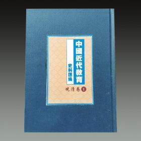 中国近代教育史料汇编 晚清卷(16开精装 全五册)