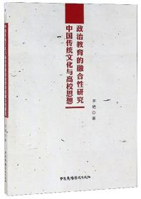 中国传统文化与高校思想政治教育的融合性研究