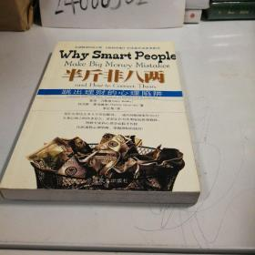 半斤非八两:why smart people make big mistakes and how to correct them