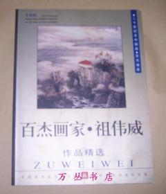 二十世纪末中国画 百杰画家 祖伟威作品精选(大16开)作者祖伟威签赠本