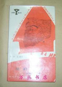 田野怒火:中国农民起义故事(作者朱仲玉签赠本)