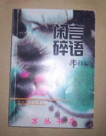 闲言碎语(作者书画家韩美林毛笔签名)1999年1版1印