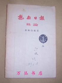 热血日报社论(教授签赠)