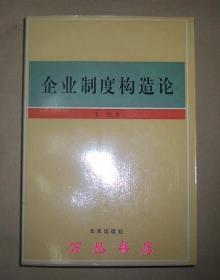 企业制度构造论(作者王空签赠本)