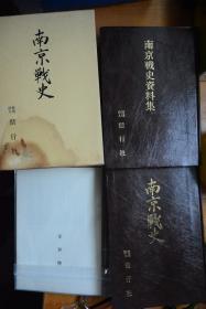 侵華罪證!日本偕行社《南京戰史》+《 南京戰史資料集》  大32開本硬精裝巨厚,附編成表1袋  日本出版的南京攻略戰資料大全集!