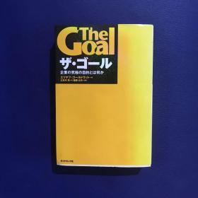 The Goal, Second Revised Edition (日语)