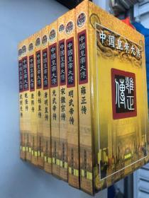 中国皇帝大传9本合售