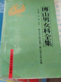 鍌呭北鐢峰コ绉戝叏闆�  93骞村垵鐗�