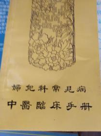 鑰佸尰涔�: 濡囧効绉戝父瑙佺梾涓尰涓村簥鎵嬪唽  72骞寸増