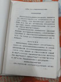 闄曡タ鐪�1982骞村湴鑶滄鑺辨牻鍩规妧鏈姤鍛�