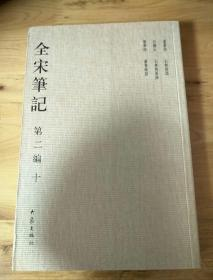 全宋筆記(第2編)(10)(繁體豎排版)