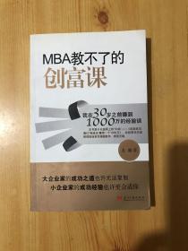 MBA鏁欎笉浜嗙殑鍒涘瘜璇撅細鎴戝湪30宀佷箣鍓嶈禋鍒�1000涓囩殑缁忛獙璋�