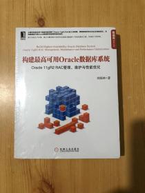 鏋勫缓鏈�楂樺彲鐢∣racle鏁版嵁搴撶郴缁燂細Oracle 11gR2 RAC绠$悊銆佺淮鎶や笌鎬ц兘浼樺寲銆愭湭寮�灏併��