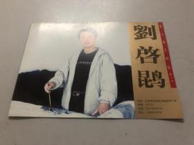 实力派美术家刘啓鹍 作者简介页一页