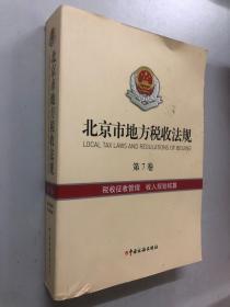 北京市地方税收法规 第7卷 税收征收管理 收入规划核算