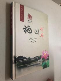 施园村志(仅印300册)