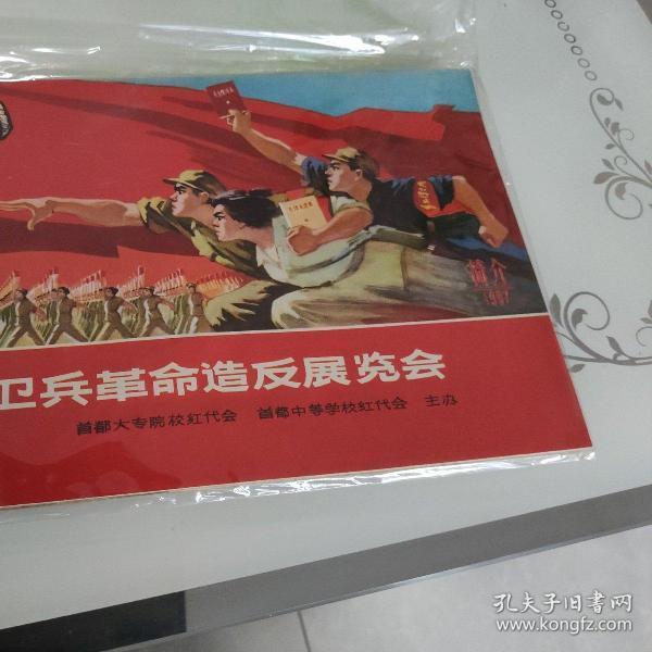 首都红卫兵革命造反展览会