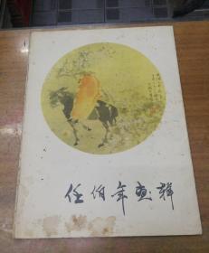 浠讳集骞寸敾杈戯紙娲婚〉12寮狅級
