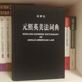 元照英美法词典:English-Chinese Dictionary of Anglo-American Law