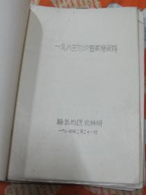 婊佸幙鍦板尯鍐滅鎵� 1983骞村ぇ璞嗚瘯楠岃祫鏂�