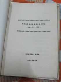 妫夎姳鍦拌啘澶嶇洊鑶滀晶娴呭煿鎶�鏈爺绌讹紙1982-1985锛�