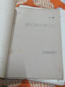 杈藉畞鐪佹楹荤瀛︾爺绌舵墍 妫夎姳鐑傞搩鐥呴槻娌荤爺绌舵�荤粨1959
