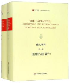 The cactaceae