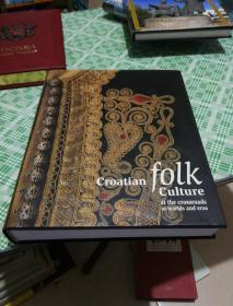 Croatian folk culture at the crossroads of worlds and eras