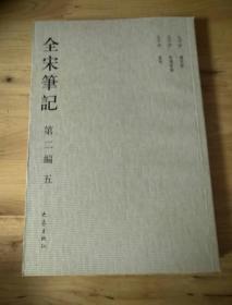 全宋筆記(第2編)(5)(繁體豎排版)