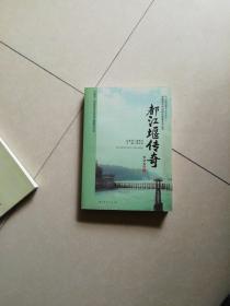 都江堰传奇