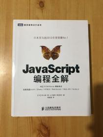 JavaScript缂栫▼鍏ㄨВ