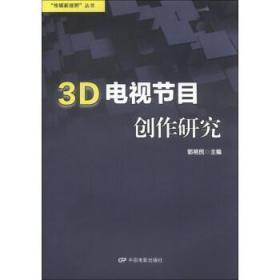 3D鐢佃鑺傜洰鍒涗綔鐮旂┒