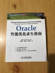 Oracle鎬ц兘浼樺寲姹傜敓鎸囧崡