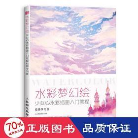 水彩梦幻绘少女心水彩插画入门教程视频学习版