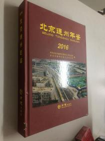 北京通州年鉴2016