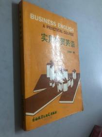实用外贸英语