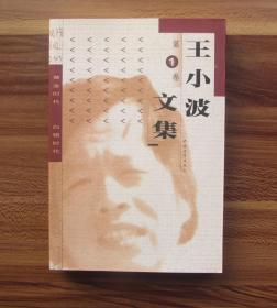 Collected Works of Wang Xiaobo