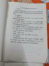 1982骞村湴� 5b4 啘妫夎姳绉嶆鏂瑰紡璇曢獙鎬荤粨