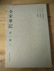 全宋筆記(第2編)(3)(繁體豎排版)