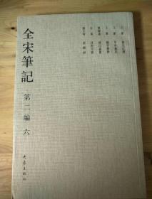 全宋筆記(第2編)(6)(繁體豎排版)