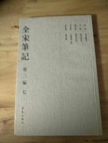 全宋筆記(第2編)(7)(繁體豎排版)