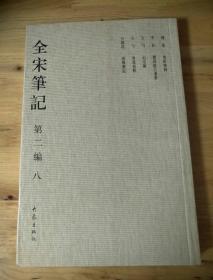 全宋筆記(第2編)(8)(繁體豎排版)