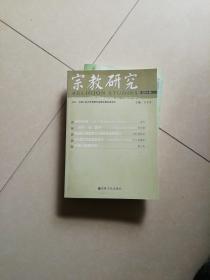 宗教研究(2014春)