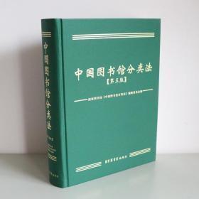中国图书馆分类法(第五版 16开精装 全一册)